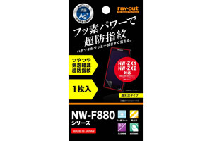 【NW-ZX1、NW-F880シリーズ、NW-ZX2】フッ素コートつやつや気泡軽減超防指紋フィルム 1枚入[高光沢タイプ]