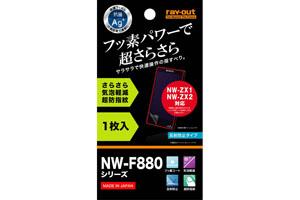 【NW-ZX1、NW-F880シリーズ、NW-ZX2】フッ素コートさらさら気泡軽減超防指紋フィルム 1枚入[反射防止タイプ]