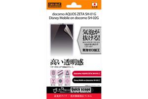 【docomo AQUOS ZETA SH-01G/Disney Mobile on docomo SH-02G】光沢指紋防止フィルム 1枚入[高光沢タイプ]
