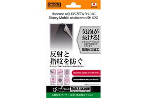 【docomo AQUOS ZETA SH-01G/Disney Mobile on docomo SH-02G】反射・指紋防止フィルム 1枚入[反射防止タイプ]