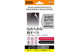 【docomo AQUOS ZETA SH-01G/Disney Mobile on docomo SH-02G】なめらかタッチ光沢指紋防止フィルム 1枚入[高光沢タイプ]