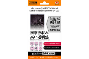 【docomo AQUOS ZETA SH-01G/Disney Mobile on docomo SH-02G】耐衝撃・光沢指紋防止フィルム 1枚入[高光沢タイプ]