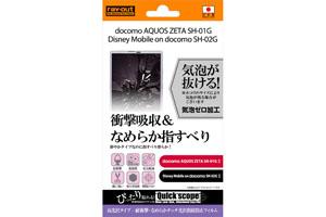 【docomo AQUOS ZETA SH-01G/Disney Mobile on docomo SH-02G】耐衝撃・なめらかタッチ光沢指紋防止フィルム 1枚入[高光沢タイプ]