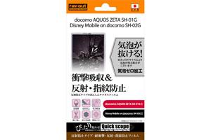 【docomo AQUOS ZETA SH-01G/Disney Mobile on docomo SH-02G】耐衝撃・反射・指紋防止フィルム 1枚入[反射防止タイプ]