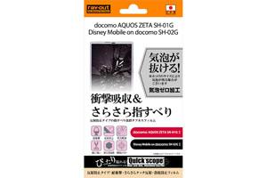 【docomo AQUOS ZETA SH-01G/Disney Mobile on docomo SH-02G】耐衝撃・さらさらタッチ反射・指紋防止フィルム 1枚入[反射防止タイプ]