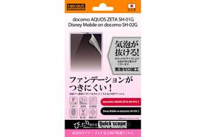 【docomo AQUOS ZETA SH-01G/Disney Mobile on docomo SH-02G】オトナ女子向け保護フィルム 1枚入[高光沢タイプ]