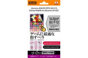 【docomo AQUOS ZETA SH-01G/Disney Mobile on docomo SH-02G】ゲーム&アプリ向け保護フィルム 1枚入[反射防止タイプ]