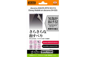 【docomo AQUOS ZETA SH-01G/Disney Mobile on docomo SH-02G】さらさらタッチ反射・指紋防止フィルム 1枚入[反射防止タイプ]
