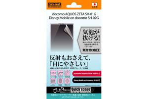 【docomo AQUOS ZETA SH-01G/Disney Mobile on docomo SH-02G】ブルーライト低減・反射・指紋防止フィルム(クリアホワイトカラータイプ)  1枚入[反射防止タイプ]