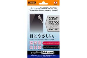 【docomo AQUOS ZETA SH-01G/Disney Mobile on docomo SH-02G】ブルーライト低減・光沢指紋防止フィルム(クリアホワイトカラータイプ) 1枚入[高光沢タイプ]