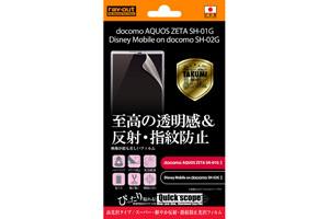 【docomo AQUOS ZETA SH-01G/Disney Mobile on docomo SH-02G】スーパー・鮮やか反射・指紋防止光沢フィルム 1枚入[高光沢タイプ]