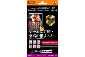 【docomo AQUOS ZETA SH-01G/Disney Mobile on docomo SH-02G】スーパー・ゲーム&アプリ向け保護フィルム 1枚入[反射防止タイプ]