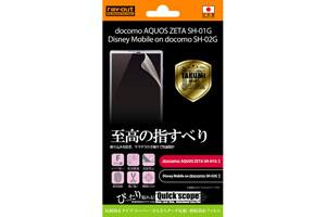 【docomo AQUOS ZETA SH-01G/Disney Mobile on docomo SH-02G】スーパー・さらさらタッチ反射・指紋防止フィルム 1枚入[反射防止タイプ]