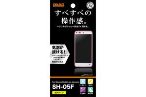 【Disney Mobile on docomo SH-05F】すべすべタッチ光沢指紋防止フィルム 1枚入[光沢タイプ]