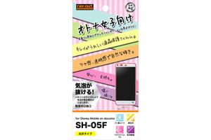 【Disney Mobile on docomo SH-05F】オトナ女子向け保護フィルム 1枚入[光沢タイプ]