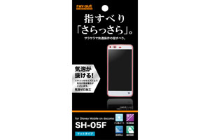 【Disney Mobile on docomo SH-05F】さらさらタッチ反射・指紋防止フィルム 1枚入[マットタイプ]