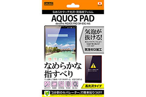 【docomo AQUOS PAD SH-05G】高光沢タイプ/なめらかタッチ光沢・防指紋フィルム 1枚入
