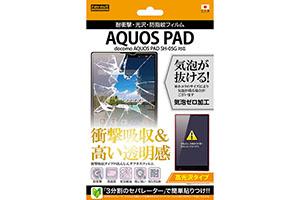【docomo AQUOS PAD SH-05G】高光沢タイプ/耐衝撃・光沢・防指紋フィルム 1枚入