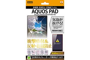 【docomo AQUOS PAD SH-05G】反射防止タイプ/耐衝撃・反射防止・防指紋フィルム 1枚入