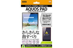 【docomo AQUOS PAD SH-05G】反射防止タイプ/さらさらタッチ反射防止・防指紋フィルム 1枚入