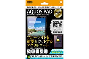 【docomo AQUOS PAD SH-05G】高光沢タイプ/5H耐衝撃・ブルーライト・光沢・防指紋アクリルコートフィルム 1枚入