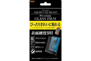 【docomo AQUOS PAD SH-06F】9H光沢指紋防止ガラスフィルム 1枚入[光沢タイプ]