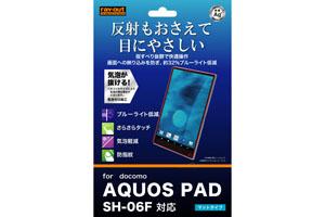 【docomo AQUOS PAD SH-06F】ブルーライト低減・反射・指紋防止フィルム(クリアホワイトカラータイプ)  1枚入[マットタイプ]