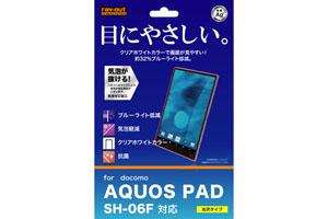 【docomo AQUOS PAD SH-06F】ブルーライト低減・光沢指紋防止フィルム(クリアホワイトカラータイプ) 1枚入[光沢タイプ]