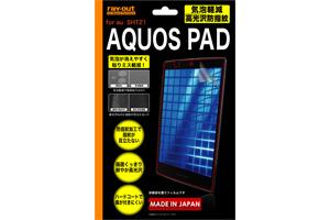 【au AQUOS PAD SHT21】気泡軽減高光沢防指紋保護フィルム 1枚入