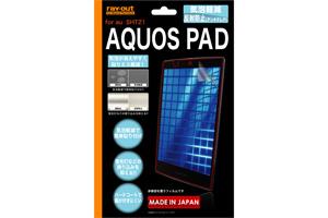 【au AQUOS PAD SHT21】気泡軽減反射防止保護フィルム(アンチグレア) 1枚入