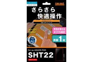 【au AQUOS Pad SHT22】フッ素コートさらさら気泡軽減超防指紋フィルム 1枚入[マットタイプ]