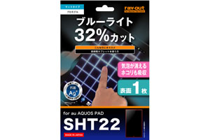【au AQUOS Pad SHT22】ブルーライト低減・さらさら気泡軽減フィルム(クリアホワイトカラータイプ)  1枚入[マットタイプ]