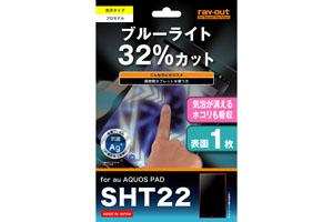 【au AQUOS Pad SHT22】ブルーライト低減・つやつや気泡軽減フィルム(クリアホワイトカラータイプ) 1枚入[高光沢タイプ]
