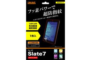 【HP Slate7】フッ素コートつやつや気泡軽減超防指紋フィルム 1枚入[高光沢タイプ]