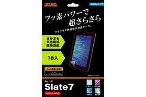 【HP Slate7】フッ素コートさらさら気泡軽減超防指紋フィルム 1枚入[反射防止タイプ]