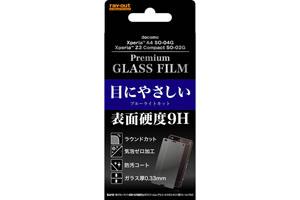 【docomo Xperia™ Z3 Compact SO-02G/Xperia™ A4 SO-04G】9Hブルーライト低減・光沢指紋防止ガラスフィルム 1枚入[光沢タイプ]