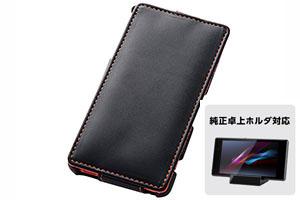 【Xperia™ Z3 Compact SO-02G】フラップタイプ・レザージャケット(合皮タイプ)