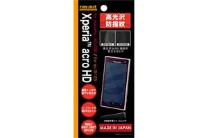 【docomo Xperia?  acro HD SO-03Dau Xperia?  acro HD IS12S】高光沢防指紋保護フィルム 1枚入