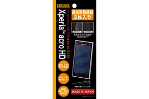 【docomo Xperia™  acro HD SO-03Dau Xperia™  acro HD IS12S】高光沢防指紋保護フィルム 2枚入