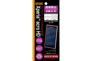 【docomo Xperia™  acro HD SO-03Dau Xperia™  acro HD IS12S】反射防止保護フィルム(アンチグレア) 2枚