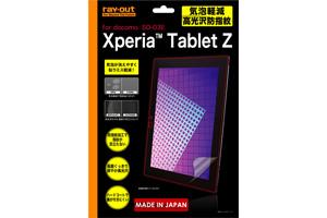 【docomo Xperia? Tablet Z SO-03E】気泡軽減高光沢防指紋保護フィルム 1枚入