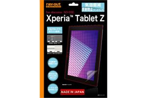 【docomo Xperia™ Tablet Z SO-03E】気泡軽減反射防止保護フィルム(アンチグレア) 1枚入