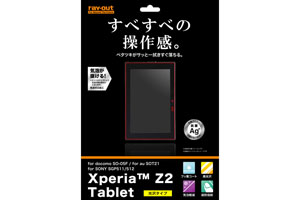 【docomo Xperia™ Z2 Tablet SO-05F/au Xperia™ Z2 Tablet SOT21/SONY Xperia™ Z2 Tablet SGP511/512】すべすべタッチ光沢指紋防止フィルム 1枚入[光沢タイプ]