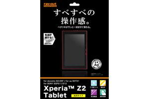 【docomo Xperia? Z2 Tablet SO-05F/au Xperia? Z2 Tablet SOT21/SONY Xperia? Z2 Tablet SGP511/512】すべすべタッチ光沢指紋防止フィルム 1枚入[光沢タイプ]
