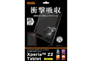 【docomo Xperia™ Z2 Tablet SO-05F/au Xperia™ Z2 Tablet SOT21/SONY Xperia™ Z2 Tablet SGP511/512】耐衝撃・光沢指紋防止フィルム 1枚入[光沢タイプ]