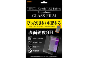 【docomo Xperia™ Z2 Tablet SO-05F/au Xperia™ Z2 Tablet SOT21/SONY Xperia™ Z2 Tablet SGP511/512】9H光沢指紋防止ガラスフィルム 1枚入[光沢タイプ]