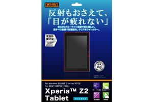【docomo Xperia™ Z2 Tablet SO-05F/au Xperia™ Z2 Tablet SOT21/SONY Xperia™ Z2 Tablet SGP511/512】ブルーライト低減・反射・指紋防止フィルム(クリアホワイトカラータイプ)  1枚入[マットタイプ]