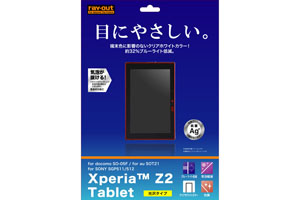 【docomo Xperia™ Z2 Tablet SO-05F/au Xperia™ Z2 Tablet SOT21/SONY Xperia™ Z2 Tablet SGP511/512】ブルーライト低減・光沢指紋防止フィルム(クリアホワイトカラータイプ) 1枚入[高光沢タイプ]