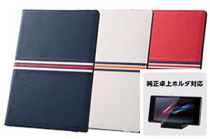 【docomo Xperia™ Z2 Tablet SO-05F/au Xperia™ Z2 Tablet SOT21/SONY Xperia™ Z2 Tablet SGP511/512】フラップタイプ・トリコロール・レザージャケット(合皮タイプ)