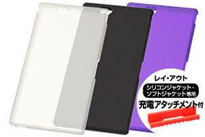 【au Xperia™ Z Ultra SOL24 / SONY Xperia™ Z Ultra SGP412JP】シルキータッチ・シリコンジャケット